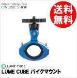 【9/30 19時59分迄P10倍】【即配】(KT)LUME CUBE (リュームキューブ) バイクマウント LC-BM11 撮影用防水型LEDライトLUME CUBE用マウント【あす楽対応】