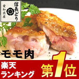 【信長どり】【 もも肉 2kg 】 鶏もも肉 鶏モモ肉(2kg)【鶏肉 業務用】【業務用 鶏肉】朝引き鶏【鶏たたき】鶏 たたき 刺身 ユッケ 父の日に