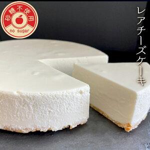 【砂糖不使用】ケーキ レアチーズケーキ 5号