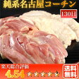 名古屋コーチン 生肉 刺身 地鶏 コーチン鍋 もも肉 300g