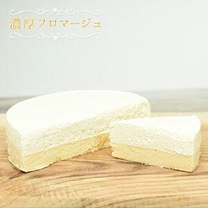 【砂糖不使用】ケーキ 無糖 フロマージュ 5号 スイーツ チーズケーキ チーズフロマージュ ホール 冷凍 低糖質 糖質制限 健康 ギフト 誕生日