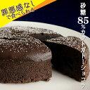 【砂糖85%カット】ケーキ ガトーショコラ 5号 スイーツ チョコレートケーキ ホール 冷凍 糖質制 ...