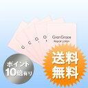 【ポイント10倍】◆送料無料◆グラングレース デイプロテクターサンプル...