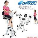 DAIKOU エックスバイク DK-662H 軽量 省スペースで置き場所を選ばない家庭用エアロ フ
