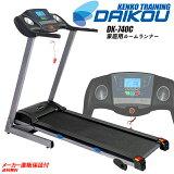 ルームランナー(ダイコーのランニングマシン)DK-740C【家庭用】