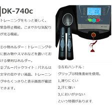 マット付きモデル電動ルームランナー/ランニングマシンダイコーDK-740C人気メーカー公式直販家庭用/自宅/広い走行面/フィットネスマシン/フィットネスマシーン/トレッドミル/ウォーキングマシン/ウォーキングマシーン/ランニングマシーン/エクササイズ/フィットネス器具