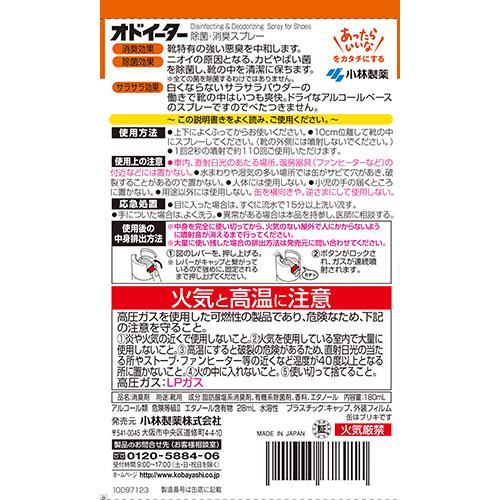 オドイーター 除菌スプレー(180mL)【オドイーター】