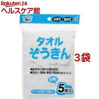 タオル ぞうきん(5枚入*3コセット)