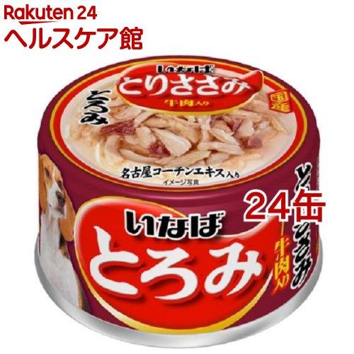 いなば とろみ とりささみ・牛肉入り(80g*24コセット)【イナバ】
