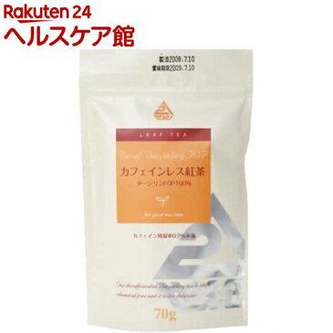 カフェインレス紅茶 ダージリンFOP100%(70g)【21世紀コーヒー】
