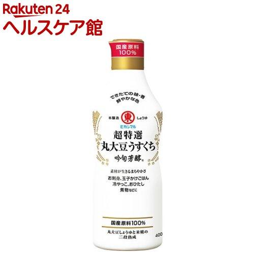 ヒガシマル醤油超特選丸大豆うすくち吟旬芳醇