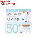 紫外線予報 ノンケミカルUVクリーム(40g)【紫外線予報】【送料無料...