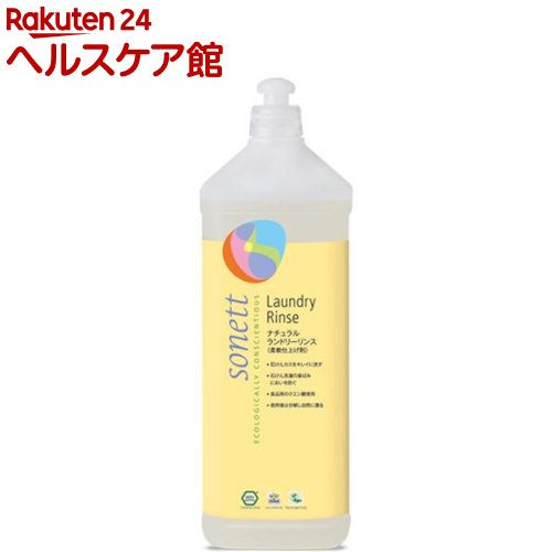 ソネット ナチュラルランドリーリンス SNN3660(1L)【ソネット(SONETT)】