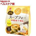 サンジルシ グルテンフリー スープフォー 和風柚子風味(3食入)