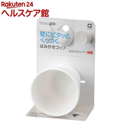 バスポ はみがきコップ ホワイト(1コ入)【バスポ】