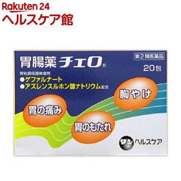 【第2類医薬品】胃腸薬チェロ(セルフメディケーション税制対象)(20包)【胃腸薬チェロ】