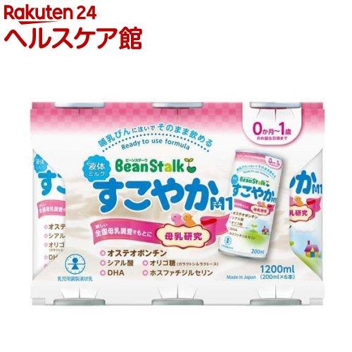 雪印ビーンスターク『液体ミルクすこやかM1』