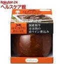 メゾンボワール 国産和牛ほほ肉の赤ワイン煮込み(90g)【メゾンボワー...