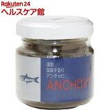ISフーズ 国産手造りアンチョビ なたね油使用(45g)【ISフーズ】
