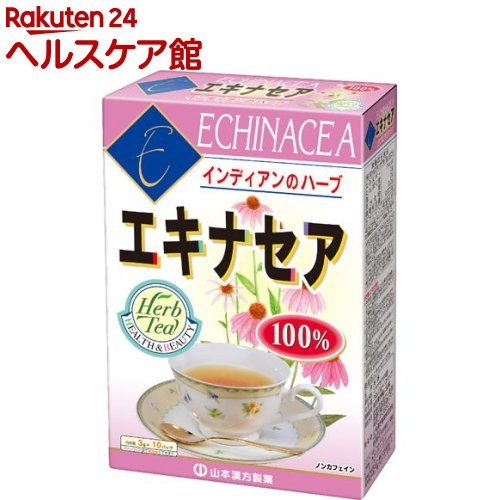 山本漢方エキナセア100%