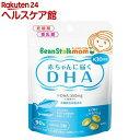 ビーンスタークマム 母乳にいいもの 赤ちゃんに届くDHA(90粒)【spts15】【ビーンスタークマム】 1