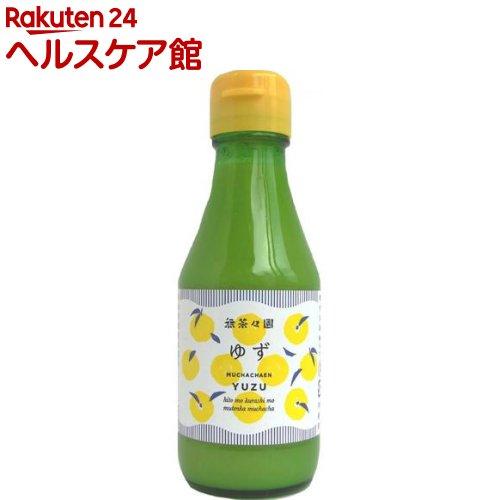 無茶々園 ストレート果汁 ゆず(150mL)【無茶々園】