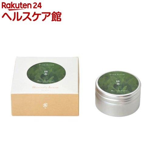ヘブンリーアルームハンドクリーム緑茶
