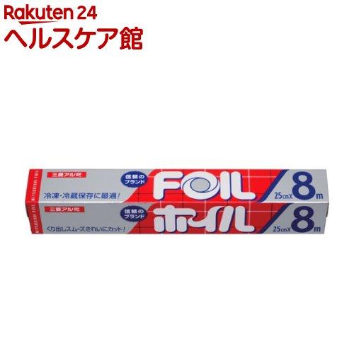 三菱ホイル25cm*8m