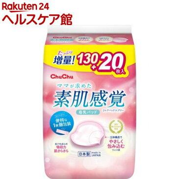 チュチュベビー ミルクパッド エアリー(130+20枚入)【チュチュベビー】