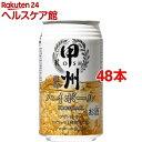 甲州韮崎ハイボール(350ml*48本セット)【富永食品】