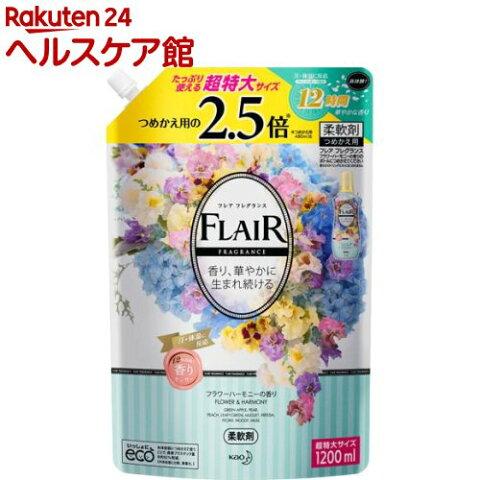 フレア フレグランス 柔軟剤 フラワー&ハーモニー 詰め替え 特大サイズ(1200ml)【フレア フレグランス】