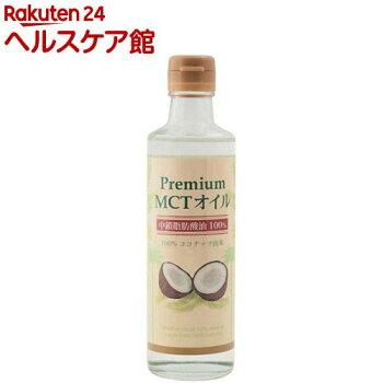 プレミアムマーケティングプレミアムMCTオイル(中鎖脂肪酸100%)