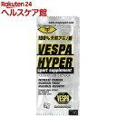 VESPA HYPER sport supplement(べスパハイパースポーツサプリメント)(9g)【ベスパシリーズ】