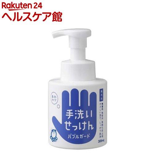 手洗いせっけんバブルガード 本体(300ml)[ハンドソープ]