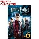 ハリー・ポッターと謎のプリンス DVD(1枚入)