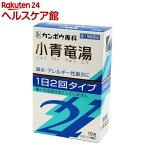 【第2類医薬品】「クラシエ」漢方 小青竜湯エキス顆粒SII(10包)