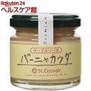 サンクゼール テーブルソース バーニャカウダ(70g)【サンクゼール】...