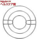 (ビアレッティ) ビアレッティ サポートリング 直火用 丸型 9802