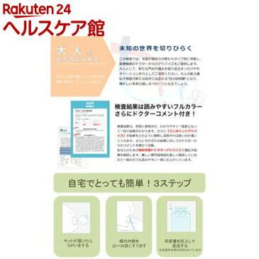 大人の能力遺伝子検査キット(1セット)【送料無料】
