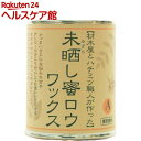 未晒し蜜ロウワックス(Aタイプ)(300mL)【未晒し蜜ロウワックス】