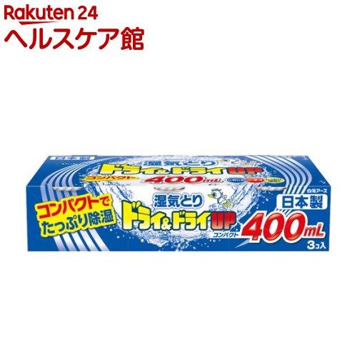 ドライ&ドライアップ湿気とりコンパクト400mL