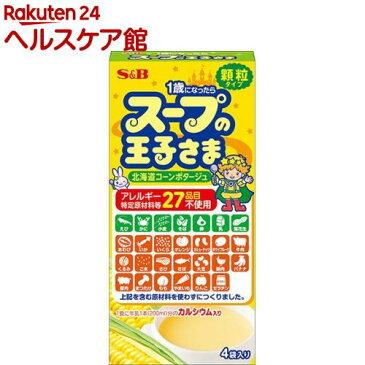 スープの王子さま 顆粒 アレルギー特定原材料等27品目不使用(4袋入)