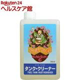 花咲かG タンククリーナー(1L)【spts6】【花咲かG】