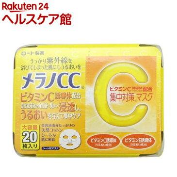 メラノCC 集中対策マスク(20枚入)【メラノCC】