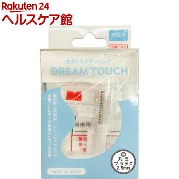 ドリームタッチ 片耳用 ピアッサー ブラック 2.5mm(1コ入)