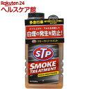 STP スモークトリートメント S12(428mL)【STP...