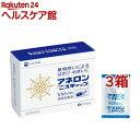 【第(2)類医薬品】アネロン 「ニスキャップ」(9カプセル*...