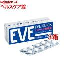 【第(2)類医薬品】イブクイック 頭痛薬(セルフメディケーシ...