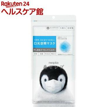 ネピア 鼻セレブマスク ふつうサイズ(5枚入)【ネピア(nepia)】