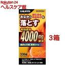 【第2類医薬品】防風通聖散料エキス錠(336錠*3コセット) 1